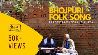 Bhojpuri Folk Song | Pardesi Aail | भोजपुरी लोक गीत - Download this Video in MP3, M4A, WEBM, MP4, 3GP