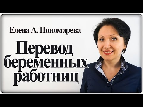 Перевод на легкий труд – Елена А. Пономарева