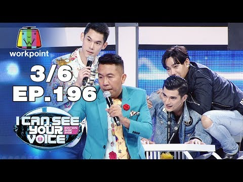 I Can See Your Voice -TH | EP.196 | 3/6 | เป๊ก ผลิตโชค  | 20 พ.ย. 62