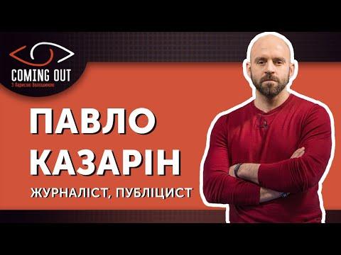 Coming Out з Ларисою Волошиною. Павло Казарін
