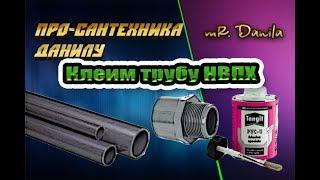 Ремонт водопровода. Труба НПВХ. Клей для труб из ПВХ Tangit PVC-U.