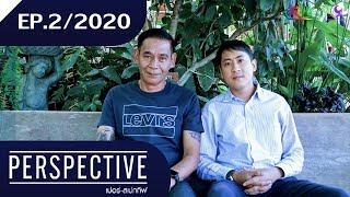 Perspective EP.2 / 2020 : ลุงติ๊ก สเกล [12 ม.ค 63]