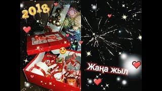 Vlog/Жаңа жыл 2018🎉//Сыйлық//Уйгі влог//Тағамдар🍗💖