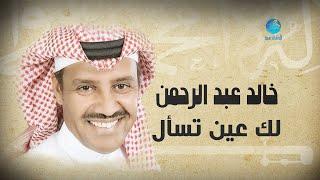 خالد عبد الرحمن - لك عين تسأل Khalid Abdulrahman - Lak Aeen Tesal تحميل MP3