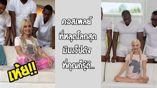 นี่น่ะหรือคอสเพลย์ มีมดังระดับโลกแห่งยุค ไม่รู้จักพลาดล่ะ!!... #รวมคลิปฮาพากย์ไทย