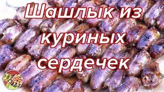 Шашлык из куриных сердечек. Chicken Hearts  Skewers kebab