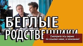 HD-СЕРИАЛ - Беглые родственники - 18 серия смотреть онлайн в HD качестве 25.05.2016