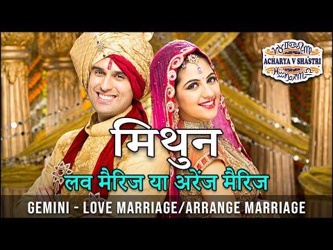 Gemini Love Marriage or Arranged Marriage - मिथुन लग्न और प्रेम विवाह या अरेंज मैरिज