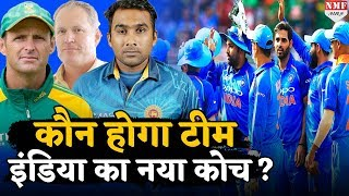 Team India के नए Coach के लिए ये लोग बने बड़े दावेदार