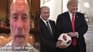 Крым США признали российским ? Трамп Путин Шварцнеггер