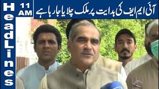 Lahore News HD   11 AM Headlines   23 July 2021
