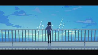 カフカ / ぽんぽこ 【MV】