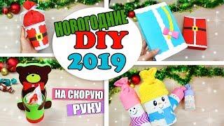 DIY НОВОГОДНИЕ ИДЕИ ПОДАРКОВ СВОИМИ РУКАМИ БЕЗ ДЕНЕЖНЫХ ЗАТРАТ // Christmas Gifts DIYs