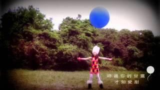 王菀之 Ivana Wong 《柳暗花明》官方 MV