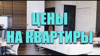138.СКОЛЬКО СТОИТ КВАРТИРА В ИЗРАИЛЕ.