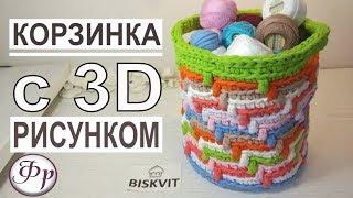 Корзинка из трикотажной пряжи с 3D рисунком. Как использовать остатки трикотажной пряжи.