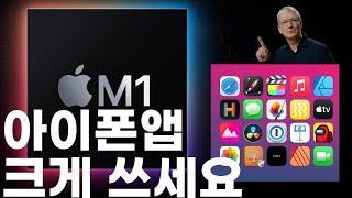 이건 정말 못참지! 아이폰 아이패드 아무 앱이나 M1 맥북에서 설치하고 풀스크린 활용하는 방법