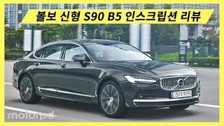 [모터피디] 더 커지고 48V 마일드하이브리드 추가, 볼보 신형 S90 B5 INS 리뷰