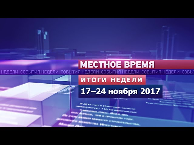 «Итоги недели» за 17–25 ноября 2017