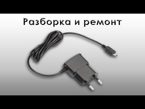 Разборка и ремонт оригинального зарядного устройства Samsung