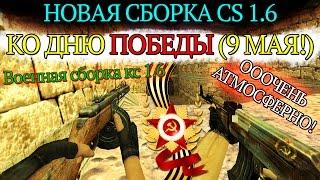 НОВАЯ СБОРКА CS 1.6 К 9 МАЯ! (КО ДНЮ ПОБЕДЫ) ОТ LEO [Видеообзор]