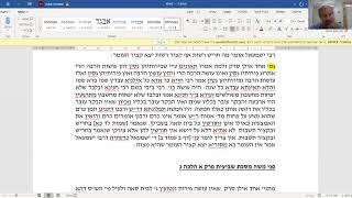 תלמוד ירושלמי מסכת שביעית פרק א הלכה ג