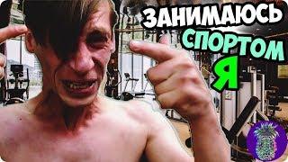 ЗАНИМАЮСЬ СПОРТОМ Я   Ананас TV   # 43