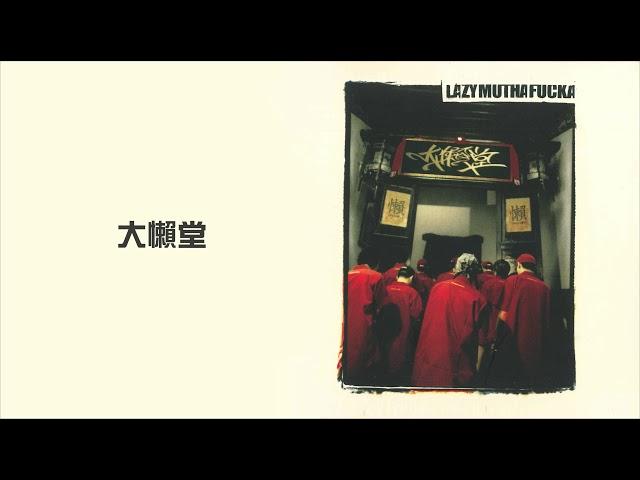 Playlist: Hong Kong hip-hop