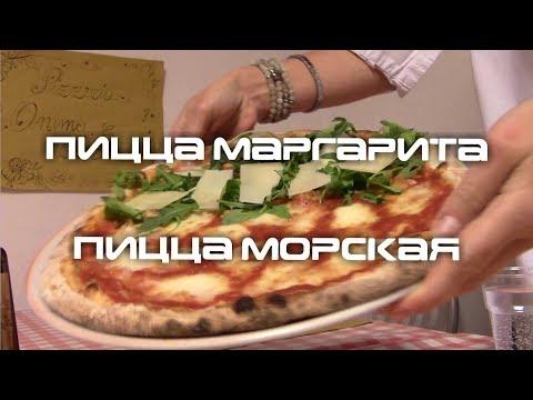 Тестинг итальянской пиццы. Маргарита и Морская.