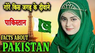 पाकिस्तान की चांद चीजें जिनसे दुनिया अपरिचित    PAKISTAN   Amazing And Shocking Facts About pakistan