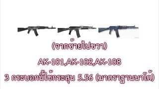 เรื่องของปืน M16 และ AK47