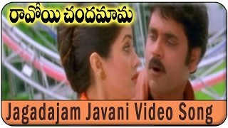 Jagadajam Javani Video Song || Ravoyi Chandamama Movie ||   Nagarjuna Akkineni,Keerthi Reddy