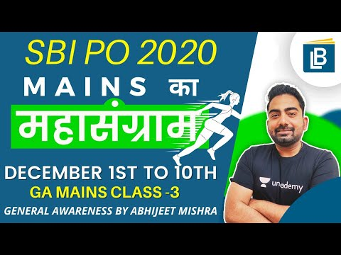 12:00 PM - SBI PO 2020 | GA by Abhijeet Mishra | December 1st to 10th | Class-3