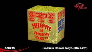 """Салют """"УДАЧИ в Новом году"""" РС8299 (1.2"""" х 36) от компании Интернет-магазин SalutMARI - видео"""