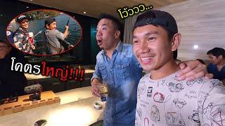 บุกหา DJ POOM ตกปลายักษ์ ในทะเลสาบเศรษฐีหมื่นล้าน!