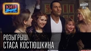 Розыгрыш Стаса Костюшкина | Вечерний Киев 2014
