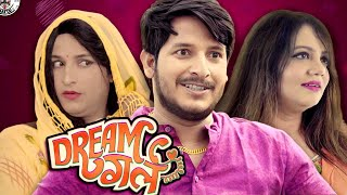 Dream Girl II ड्रीम गर्ल II Nazarbattu II Pawan Yadav