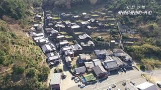 石垣の里(愛媛県愛南町) Village Of Stone Wall @Japan, Ainan Town, Ehime Prefecture