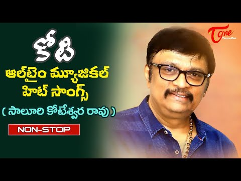 Dynamic Music Director Koti All Time Musical Hits | Telugu Movie Video Songs jukebox | TeluguOne
