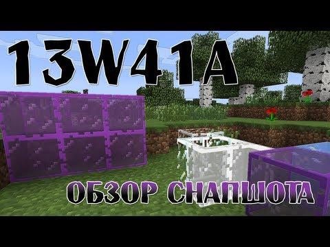 Minecraft 1.7 (13w41a) - Обзор. ThePowerfulDeeZ