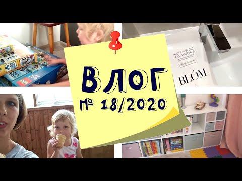 Влог: развели на Лего, патчи Blom, уборка игрушек