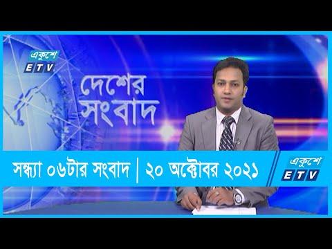 06 PM News || সন্ধ্যা ০৬টার সংবাদ || 20 October 2021 || ETV News
