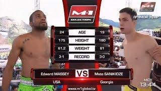 Эдвард Мейси vs Мате Саникидзе, M-1 Challenge 95