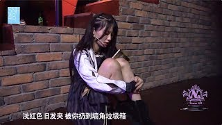 张雨鑫】20181104《N.E.W》公演 CUT UNIT【少女革命】【SNH48】
