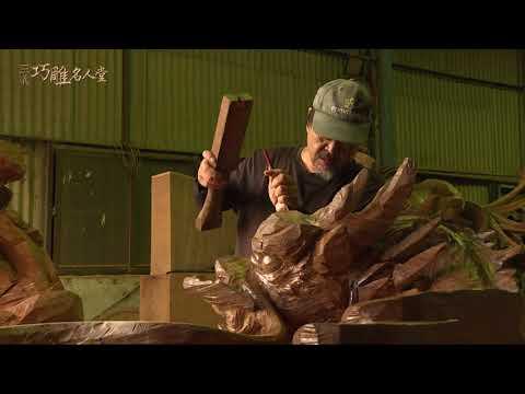 三義巧雕名人堂-木雕師 林進川