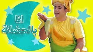 فوزي موزي وتوتي – أغنية أنا بالحضانة – Ana Bel Hadani