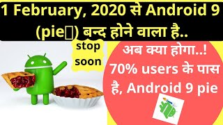 All Android 9 pie smartphone stopped on 1 February, 2020 l Android 9 will be blocked soon