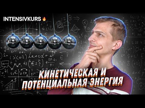 КИНЕТИЧЕСКАЯ И ПОТЕНЦИАЛЬНАЯ ЭНЕРГИЯ // Физика 8 класс: Формула Энергии