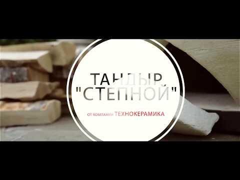 """Обзор тандыра """"Степной"""