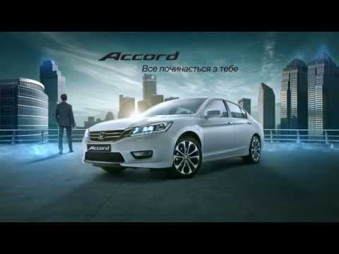 Honda  Accord Седан класса E - рекламное видео 1